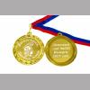 Медаль на заказ - Выпускник детского сада, именная - Кот в сапогах