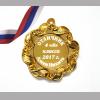 Медаль отличнику 4... класса