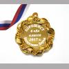 Медаль хорошисту 4... класса