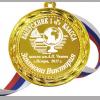 Медаль для выпускника 1-го класса именная