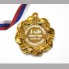 Медаль Первокласснику именная, на заказ