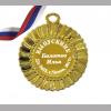 Медаль на заказ - Выпускник детского сада, именная