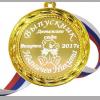 Медаль на заказ - Выпускник детского сада, именная - Мишутка