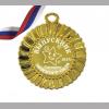Медаль на заказ - Выпускник детского сада - Звездочка