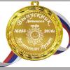Медаль на заказ - Выпускник детского сада, именная - Подсолнух