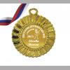 Медаль на заказ - Выпускник детского сада, именная - Дюймовочка