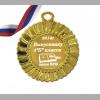Медаль для выпускника начальной школы на заказ