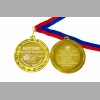 Медаль на заказ 2х сторонняя