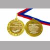 Медаль именная для Завуча школы, на заказ