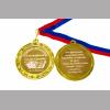 Медаль для Любимой учительницы именная, на заказ