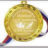 Медаль Учителю по предметно  - на заказ