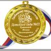 Медаль именная - Любимому воспитетелю