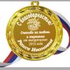 медаль на заказ для учителя - именная
