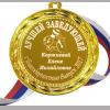 медаль именная - Лучшей заведующей
