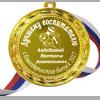 медаль именная - Лучшему воспитателю