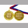 Медаль именная для первой учительницы