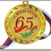 Медаль цветная