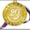 Медаль на заказ - односторонняя