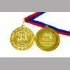 Медаль на заказ - двухсторонняя