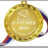 Медали на заказ - Я ученик