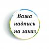 Значки для выпускников  на заказ