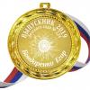 Медали на заказ для Выпускников детского сада, именные