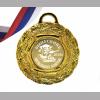 Медаль Выпускник начальной школы с годом
