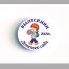 Значки - выпускник детского сада 2020г